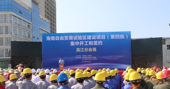 昌江集中开工3个项目签约2个项目 涉及基础设施、农业和旅游产业等领域