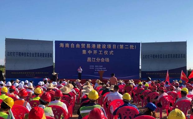 昌江4个亿博体育app下载自由贸易港建设项目集中开工 总投资4.2亿元